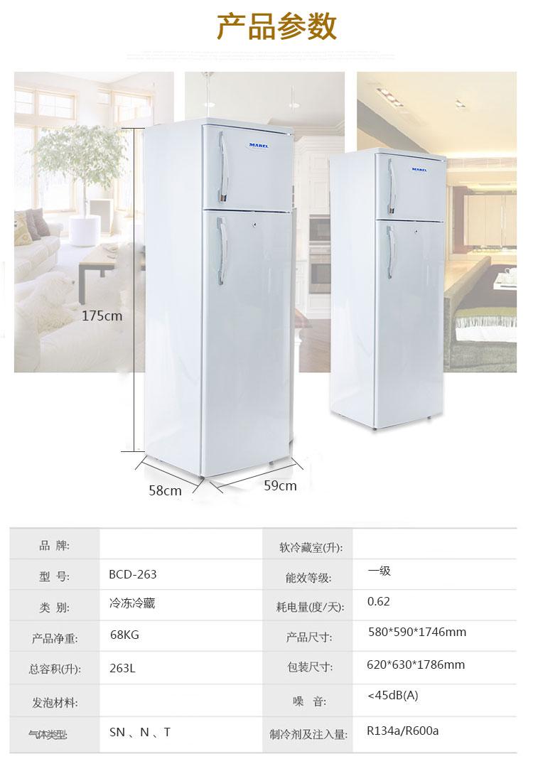 欧圣恩110V冰箱BCD-263_07.jpg