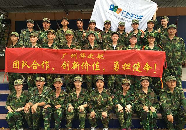 【华之航】2016年黄埔军校军事拓展训练