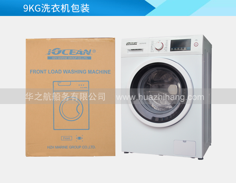 船用110V滚筒洗衣机9kg