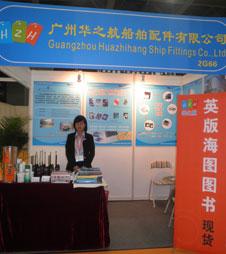 【华之航】2012年海事展