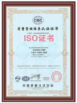 【华之航】ISO证书
