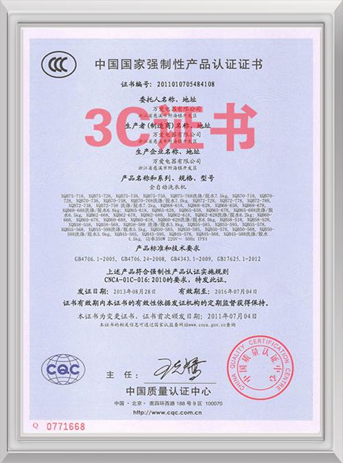 【华之航】3C证书