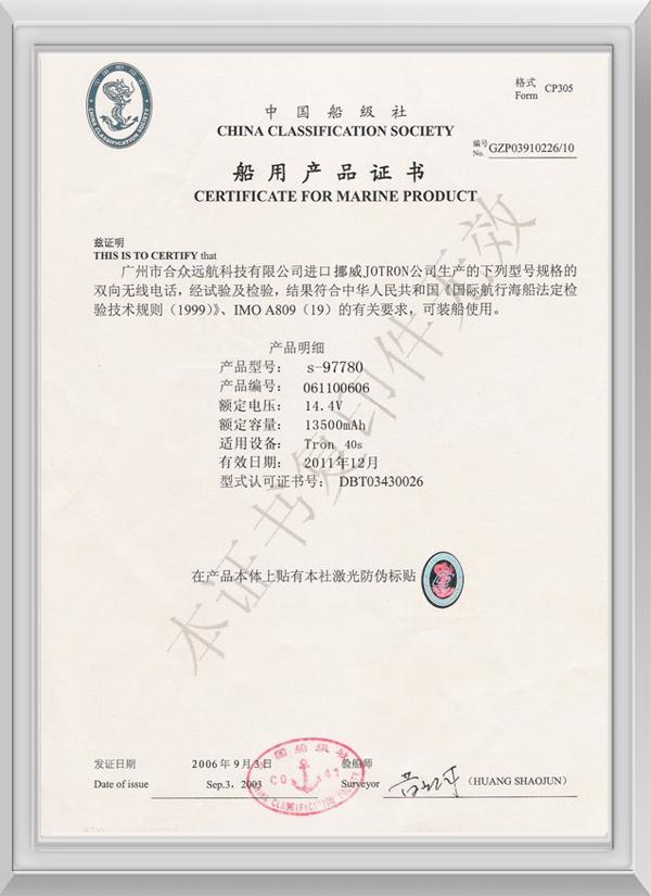 【华之航】CCS证书3