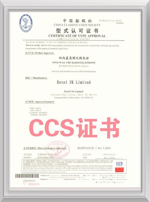 【华之航】CE 证书