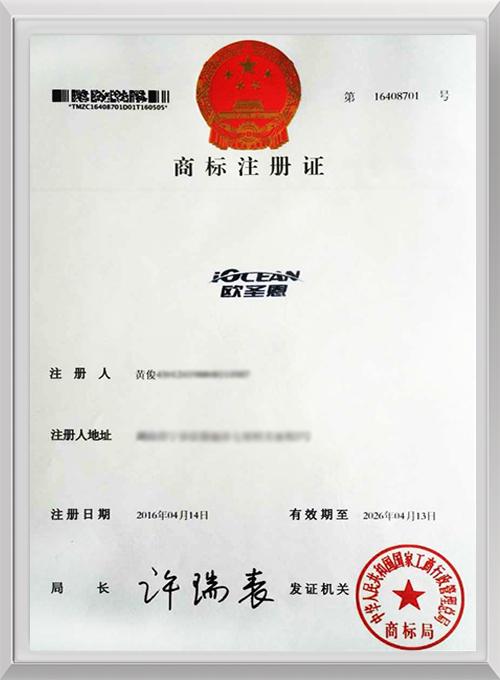 【华之航】欧圣恩电器商标