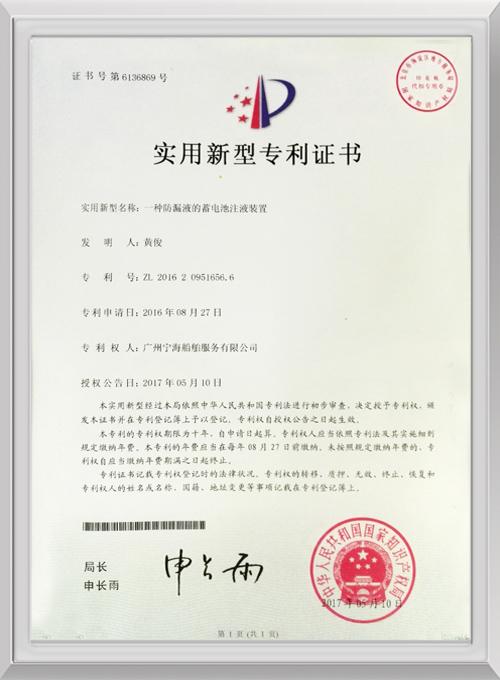 【华之航】蓄电池专利