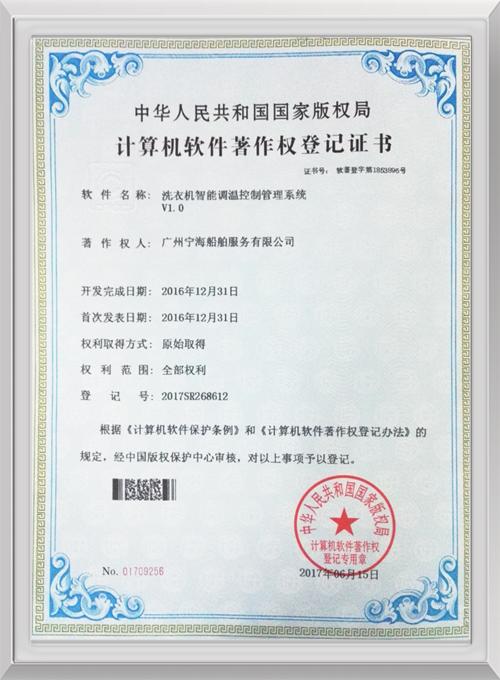 【华之航】洗衣机专利书