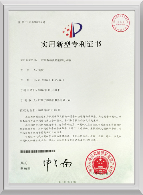 【华之航】冰箱专利书