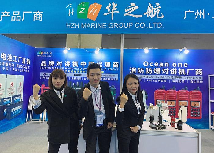 【华之航】2020广州海事展