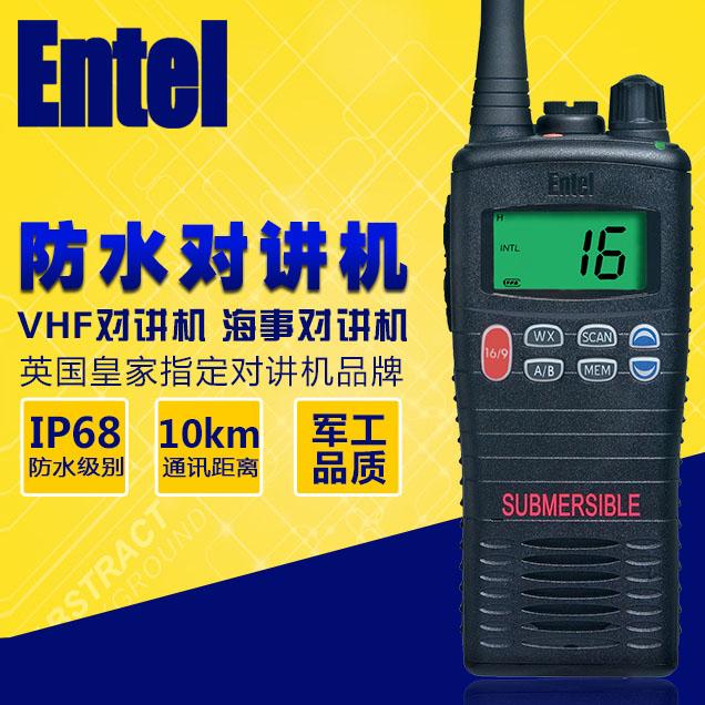 英国驻武汉总领事馆Entel 对讲机项目