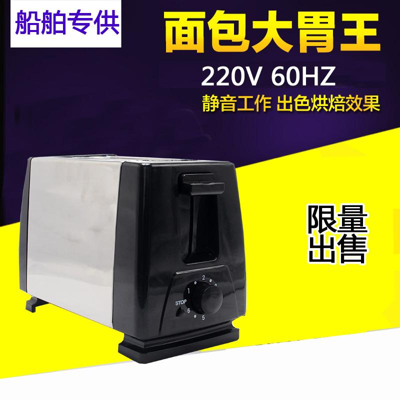 欧圣恩 220V 面包机多士炉 2片 普通款