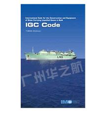 I240E IGC Code国际散装运输液化气体船舶构造和设备规则