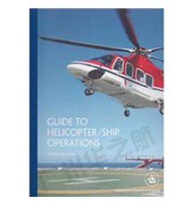 ICS Guide to Helicopter/ Ship Operations直升机/船舶操作规则