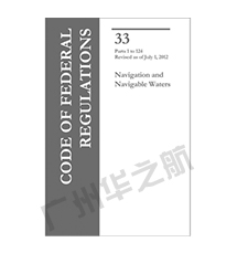 CODE OF FEDERAL REGULATION(CFR33)美国联邦法规