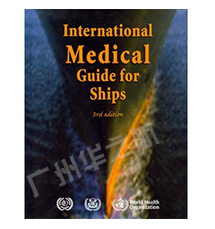 International Medical Guide forShips 国际船舶医疗指南