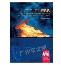 IA155E Fire Safety Systems (FSS) Code防火安全系统规则