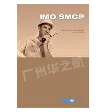 IMO SMCP标准航海用语