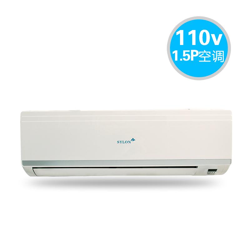 SYLON  110V空调  挂式环保空调 1.5P 60HZ 12000BTU