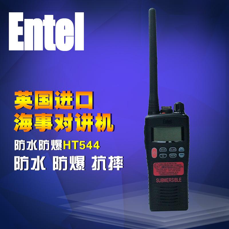 船用防爆防水对讲机Entel HT544 VHF对讲机