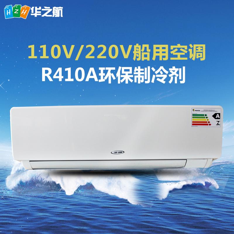 TCL110V /220V空调  船用冷暖空调60Hz 1.5P  12000BTU