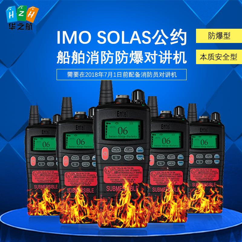 IMO SOLAS公约船舶消防员防爆对讲机UHF