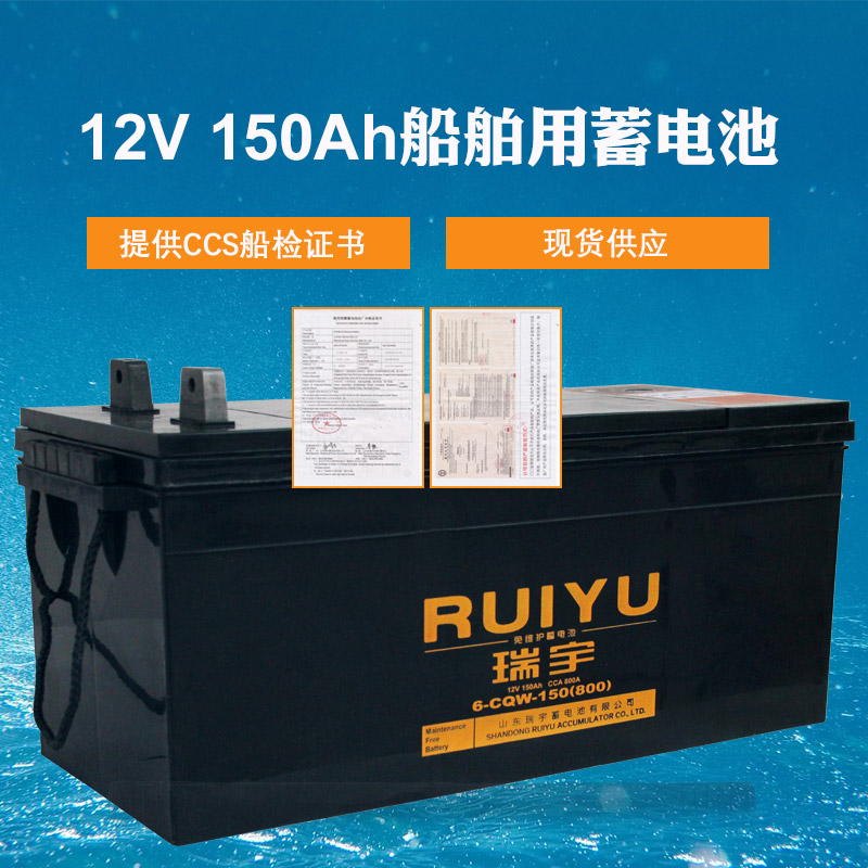 12V150Ah 船用蓄电池