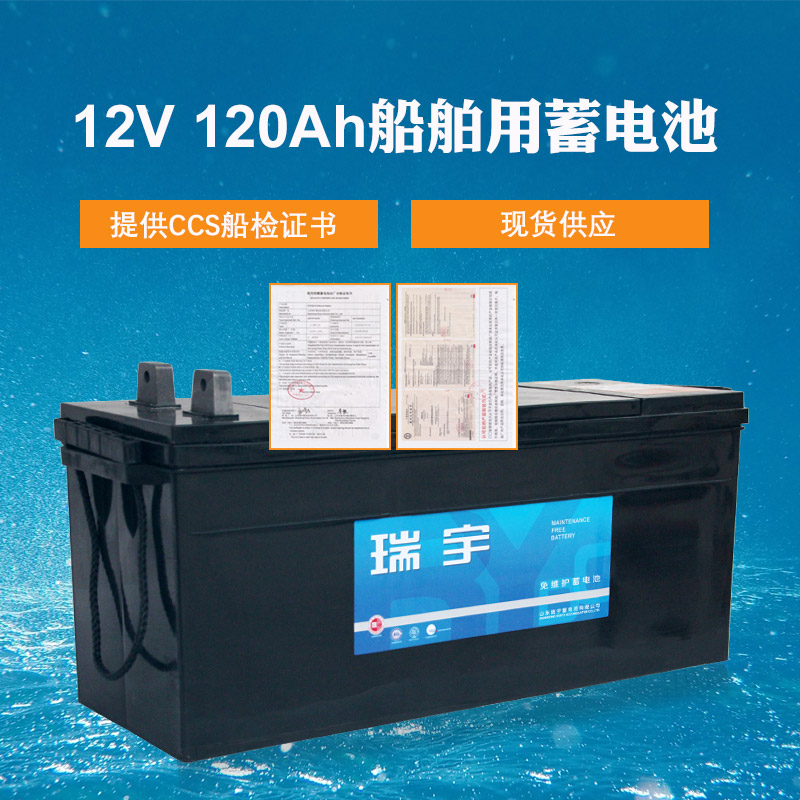 12V120Ah  船用蓄电池