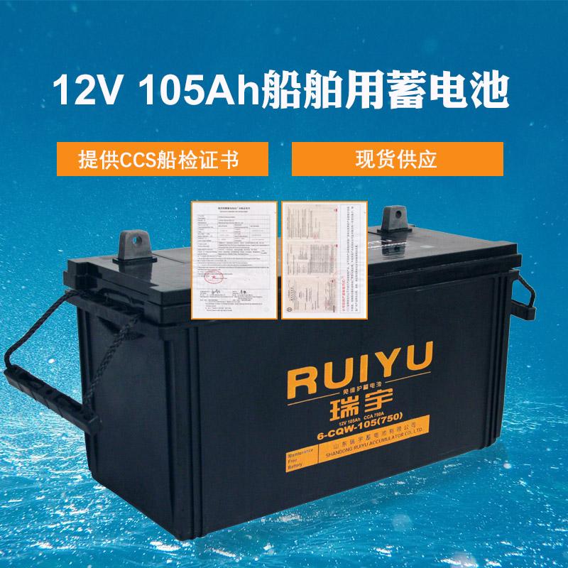 12V105Ah 船用蓄电池