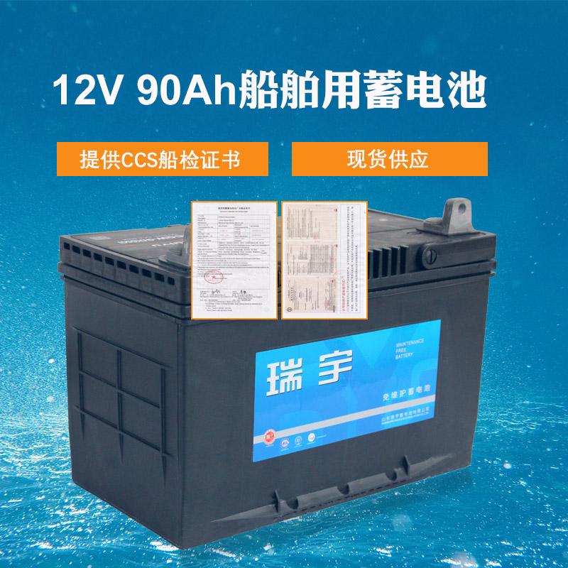 12V90Ah 船用蓄电池