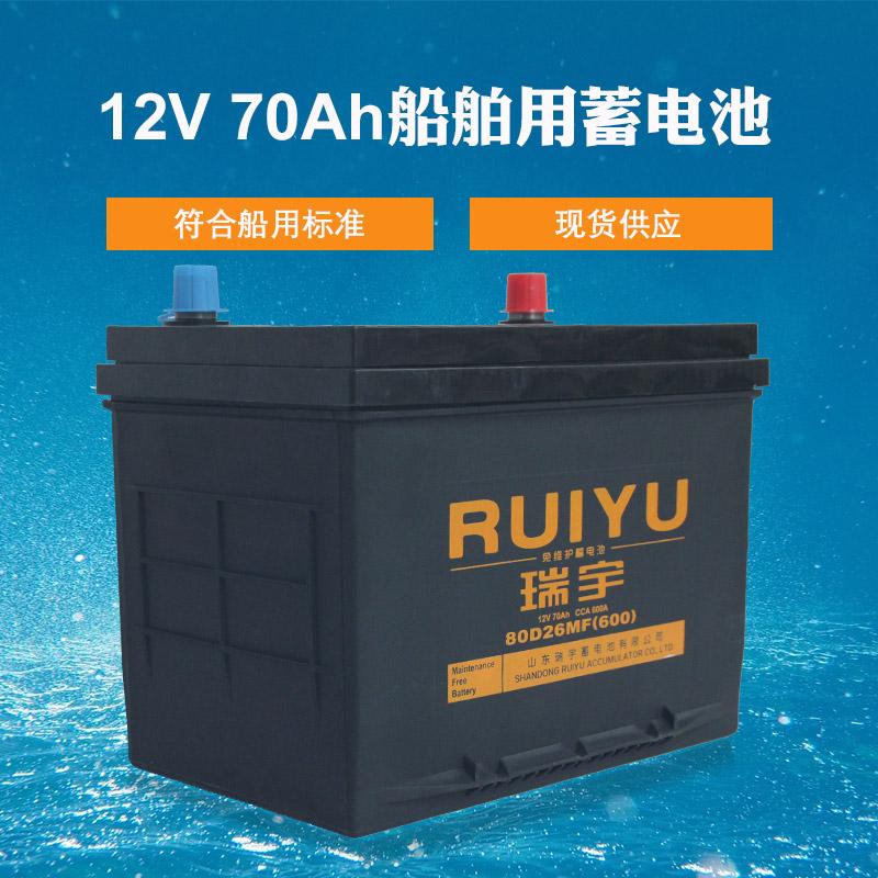 12V70Ah 船用蓄电池
