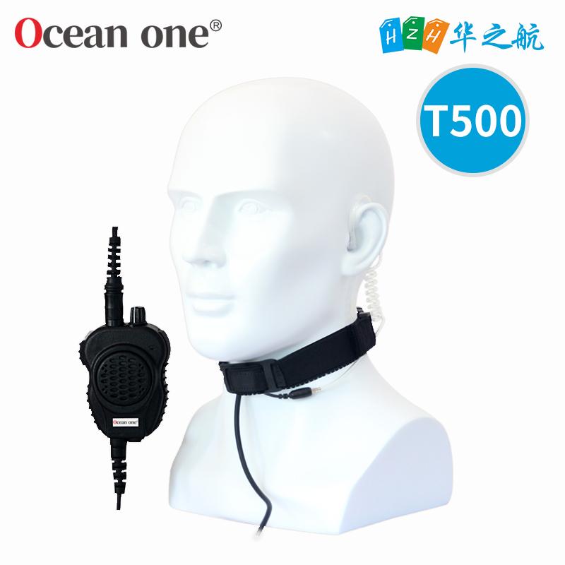 OC-Headset-T500船舶消防用防爆型对讲机喉骨耳机