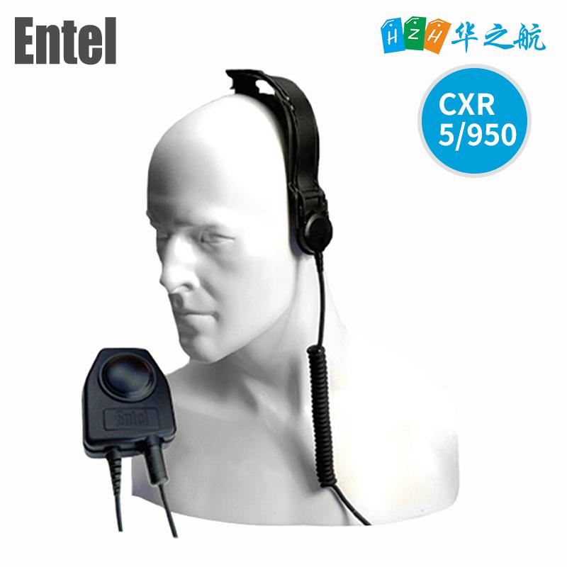 CXR5/950Entel头骨耳机