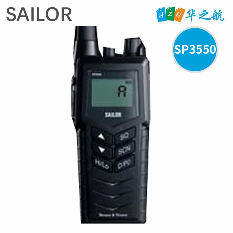 SAILOR SP3550 丹麦船用手持UHF对讲机