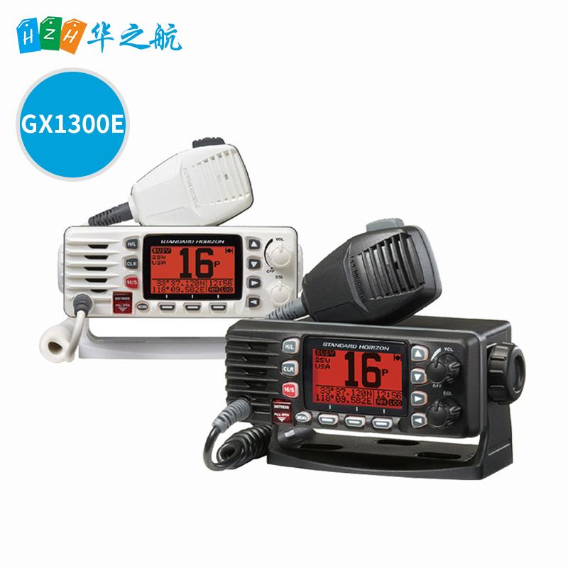 GX1300E VHF 甚高频海事固定电台