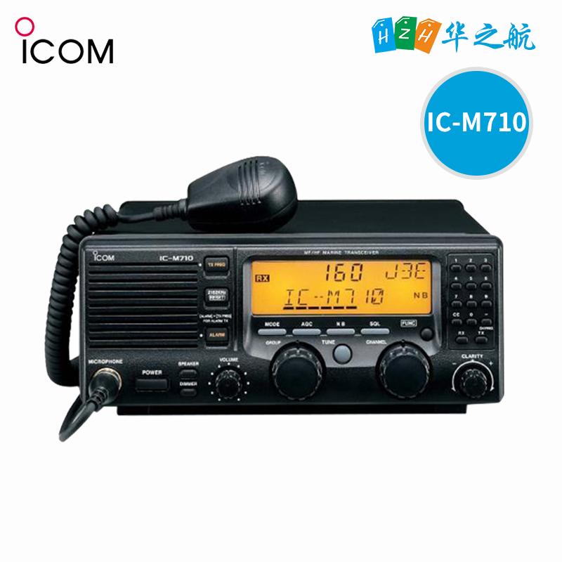 海事甚高频电台船用VHF对讲机IC-M710