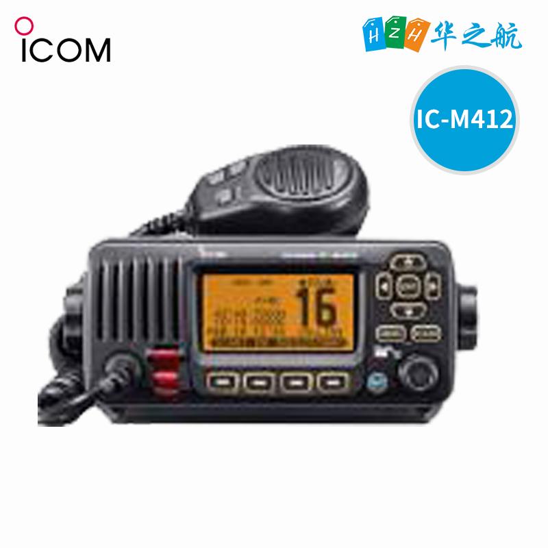 船用甚高频无线电话对讲机船台IC-M412 日本ICOM