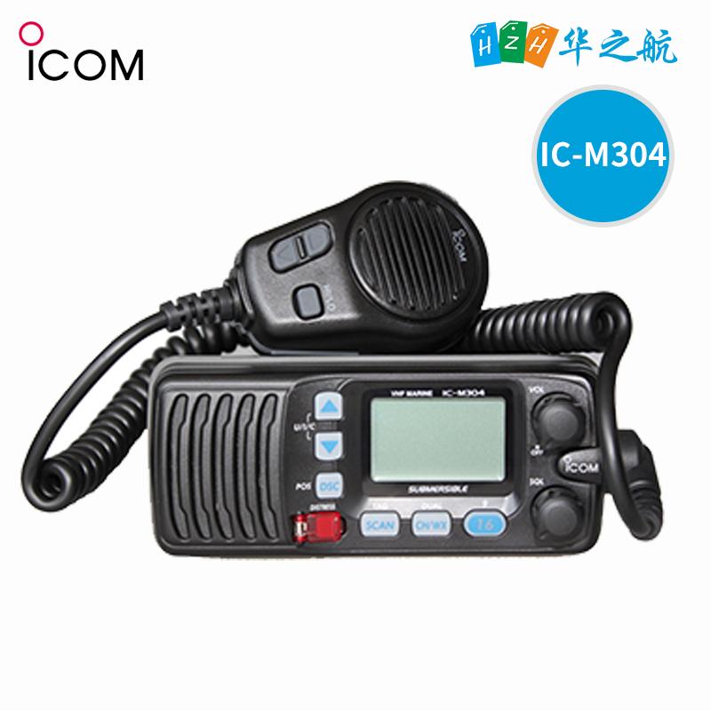 IC-M304船用对讲机船用海事甚高频电台