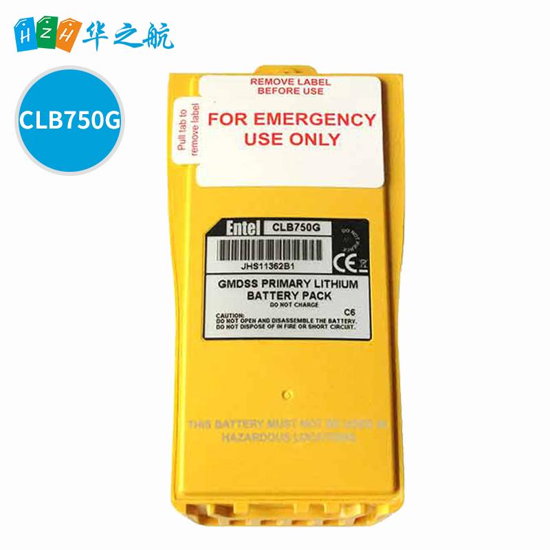 ENTEL救生电话HT649电池 CLB750G