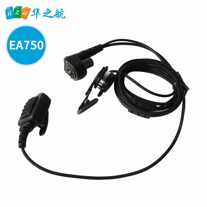 Entel 防爆对讲机专用耳机 EA750耳机
