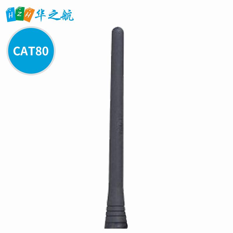 CAT80 对讲机天线ENTEL HT644 天线UHF 400–512MHz