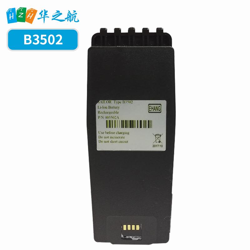 B3502丹麦SAILOR SP3520双向无线电话电池