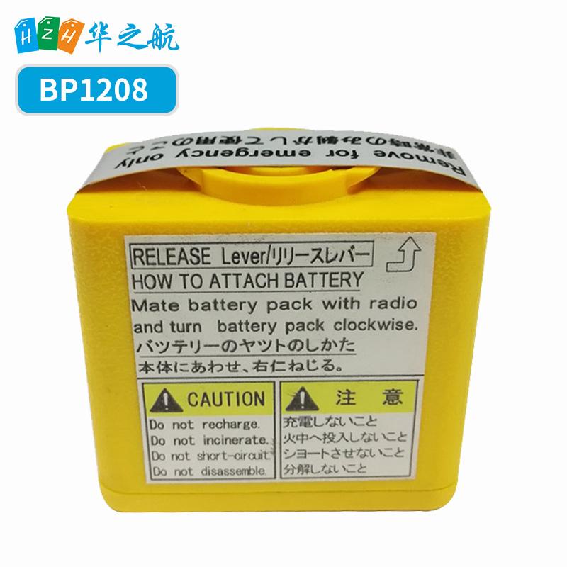 日本古野FM-8双向无线电话不可充电池BP-1208