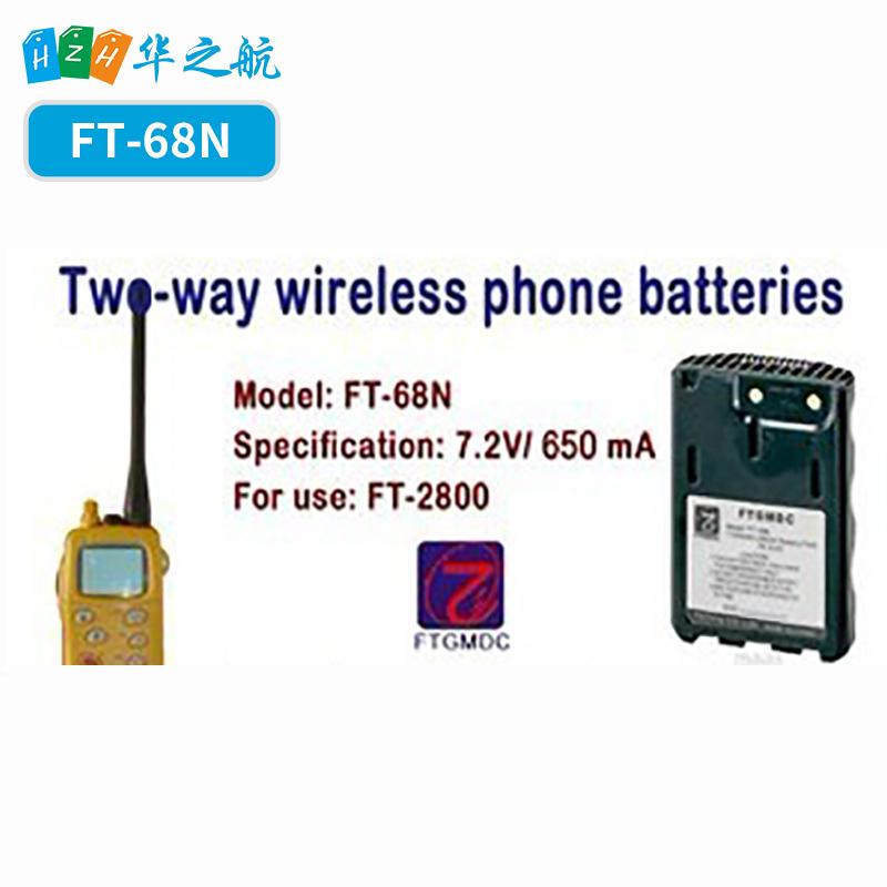 FTGMDC FT-2800双向无线电话可充电池FT-68N供应