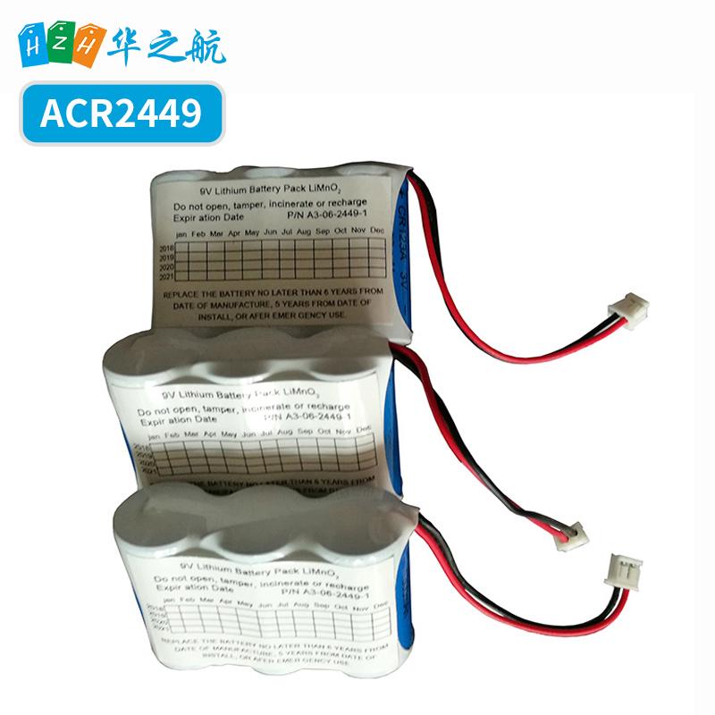 美国ACR RLB-38紧急示位标标电池ACR2449