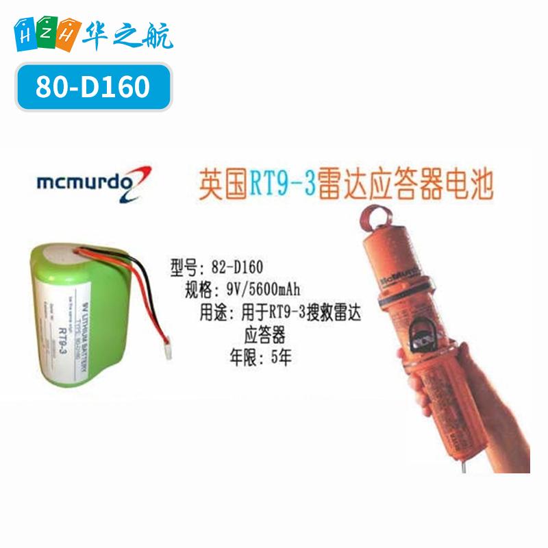 英国MCMURDO SART雷达应答器电池80-D160