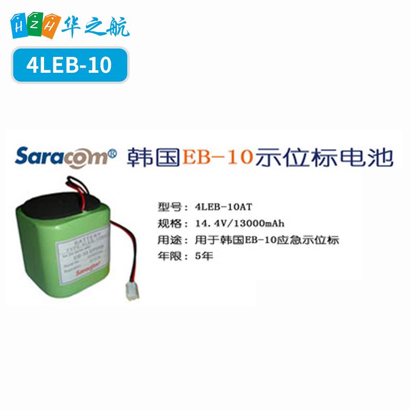 EB-10/CEP100/E100应急示位标电池4LEB-10/HRU-3
