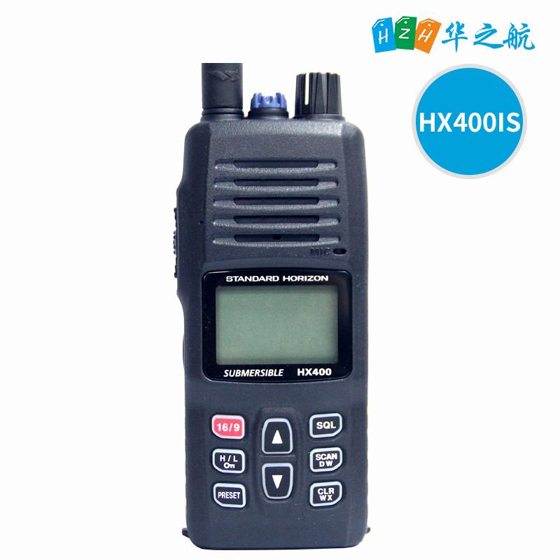 HX400IS 本安型防爆 VHF 甚高频海事对讲机