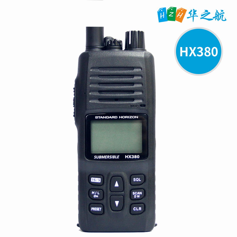 HX380 VHF 甚高频海事对讲机