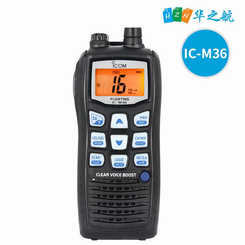 ICOM艾可慕船舶用海事甚高频VHF防水对讲机IC-M36