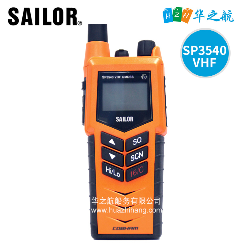 SAILOR SP3540 船用GMDSS VHF防爆对讲机